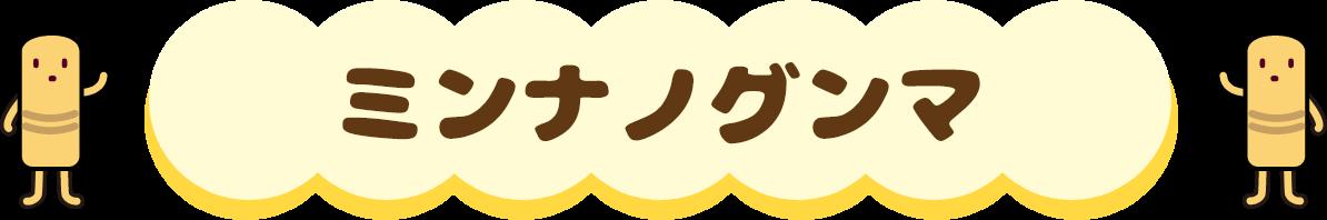 ミンナノグンマ